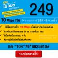 โปรเน็ตดีแทคเติมเงินGoโนลิมิต 10 Mbps 7 วัน