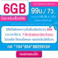 [เน็ตแรงๆ]โปรเน็ตดีแทค 99 บ. เน็ตเต็มสปีด6GB ระยะเวลาใช้งาน 7วัน