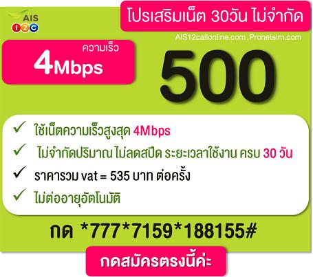 โปรเน็ต AIS 12call 4Mbps